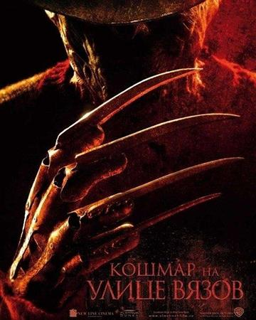 Кошмар на улице Вязов / A Nightmare on Elm Street (2010) CAMRip